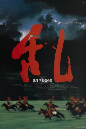 Ran - Japanese Movie Poster (thumbnail)