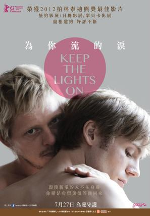 Keep the Lights On - Taiwanese Movie Poster (thumbnail)
