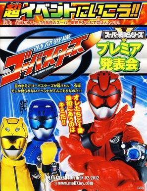"""""""Tokumei Sentai Gôbasutâzu"""" - Japanese Movie Poster (thumbnail)"""