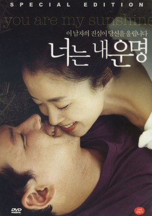 You Are My Sunshine - South Korean poster (thumbnail)