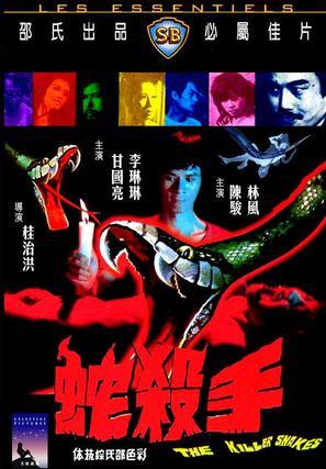 She sha shou - Hong Kong DVD cover (thumbnail)