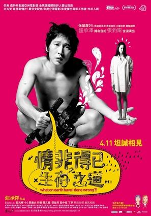 Qing fei de yi zi sheng cun zi dao - Taiwanese Movie Poster (thumbnail)