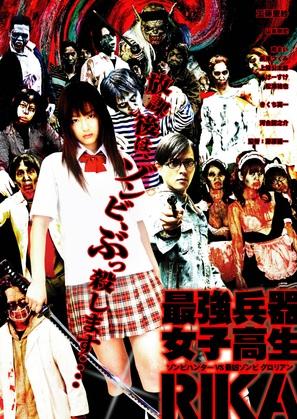 Saikyô heiki joshikôsei: Rika - zonbi hantâ vs saikyô zonbi Gurorian - Japanese Movie Cover (thumbnail)