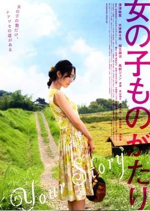 Onnanoko monogatari - Japanese Movie Poster (thumbnail)