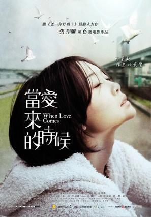 Dang Ai Lai De Shi Hou - Taiwanese Movie Poster (thumbnail)