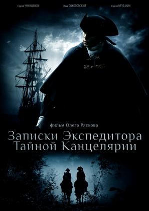 """Zapiski expeditira taynoy kancelyarii"" - Russian Movie Poster (thumbnail)"