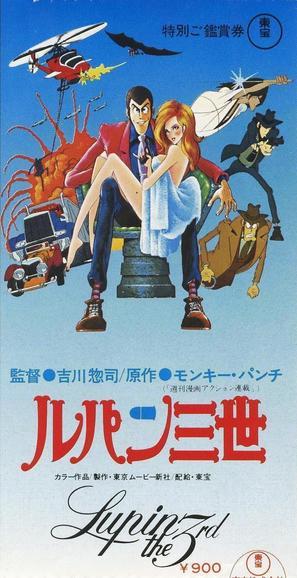 Rupan sansei: Mamo karano chousen - Japanese Movie Poster (thumbnail)