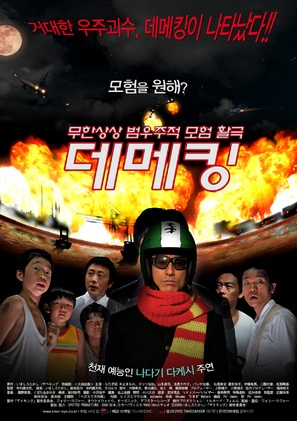 Demekingu - South Korean Movie Poster (thumbnail)