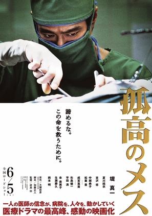 Kokô no mesu - Japanese Movie Poster (thumbnail)