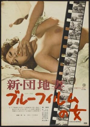 Shin danchizuma Blue Film no onna - Japanese Movie Poster (thumbnail)