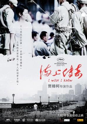 Hai shang chuan qi - Chinese Movie Poster (thumbnail)