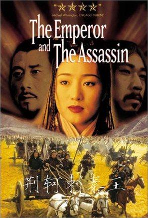 Jing ke ci qin wang - Movie Cover (thumbnail)