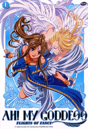 """Aa Megamisama"" - DVD cover (thumbnail)"