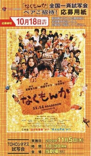 Nakumonka - Japanese Movie Poster (thumbnail)