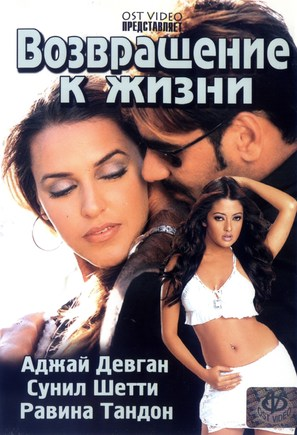 Qayamat: City Under Threat - Russian DVD movie cover (thumbnail)