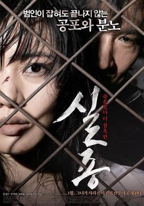 Sil jong - South Korean Movie Poster (thumbnail)