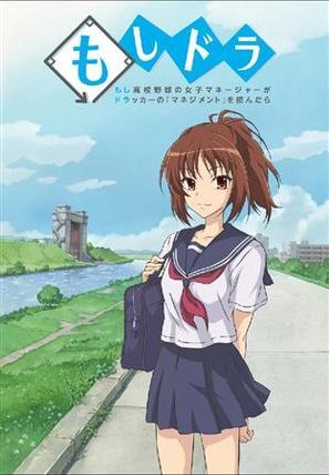 """""""Moshi koukou yakyuu no joshi manêjâ ga Dorakkâ no 'Manejimento' wo yondara"""" - Japanese Movie Poster (thumbnail)"""