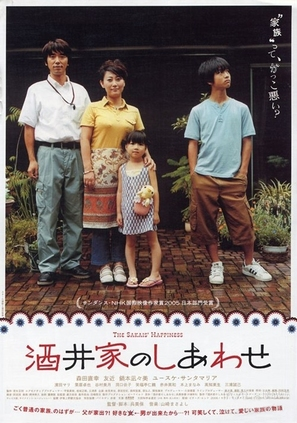 Sakai-ke no shiawase
