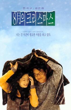 Palwolui Christmas - South Korean poster (thumbnail)