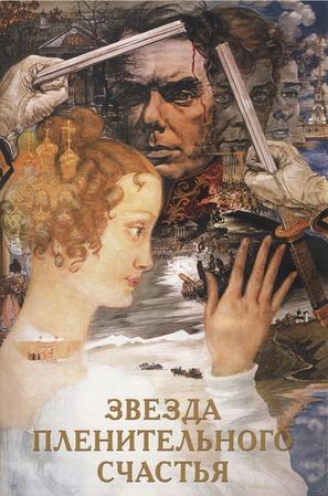 Zvezda plenitelnogo schastya - Russian Movie Poster (thumbnail)