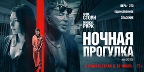 Night Walk - Russian Movie Poster (thumbnail)