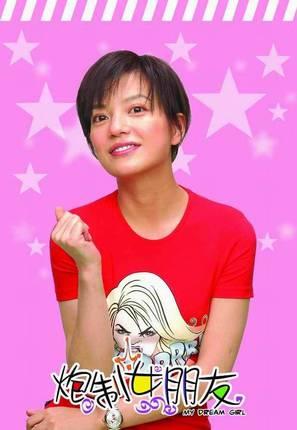 Pao zhi nu peng you - poster (thumbnail)