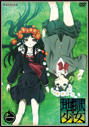 """Jigoku shôjo: Mitsuganae"" - Japanese Movie Cover (thumbnail)"