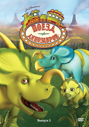 """Dinosaur Train"" - Russian Movie Cover (thumbnail)"