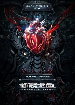 Bleeding Steel - Chinese Movie Poster (thumbnail)
