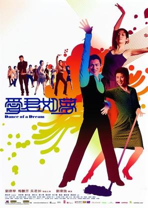 Oi gwan yue mung - Hong Kong poster (thumbnail)