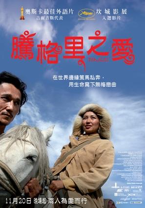 Tengri - Taiwanese Movie Poster (thumbnail)