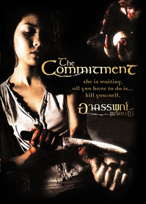 The Commitment - Thai Movie Poster (thumbnail)