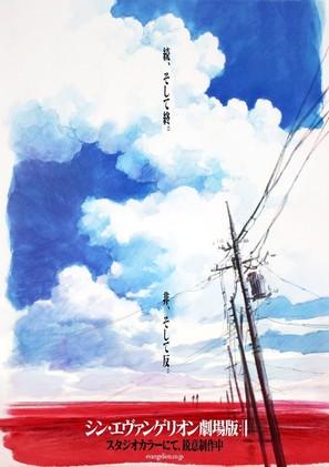 Evangerion shin gekijoban - Japanese Movie Poster (thumbnail)