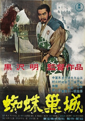 Kumonosu jô - Japanese Movie Poster (thumbnail)