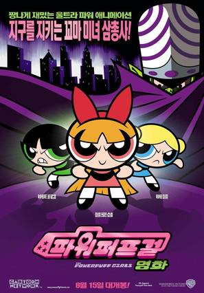 The Powerpuff Girls - South Korean Movie Poster (thumbnail)