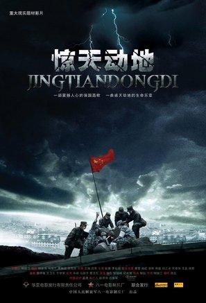 Jing tian dong di - Chinese Movie Poster (thumbnail)