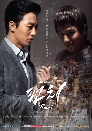 """Punch"" - South Korean Movie Poster (thumbnail)"