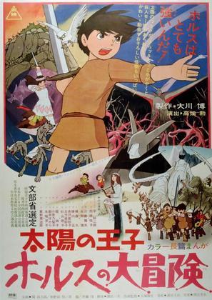 Taiyou no ouji Horusu no daibouken - Japanese Movie Poster (thumbnail)