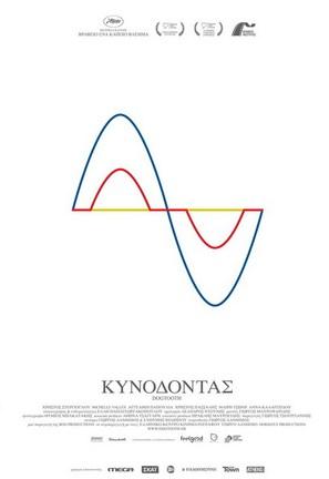 Kynodontas - Greek Movie Poster (thumbnail)
