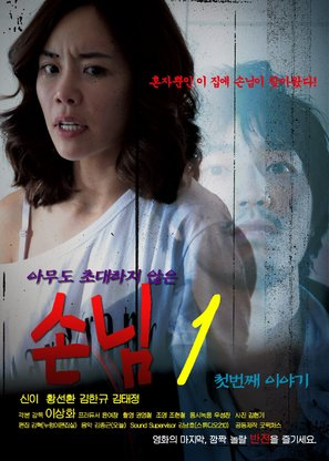 An Uninvited Guest - South Korean Movie Poster (thumbnail)