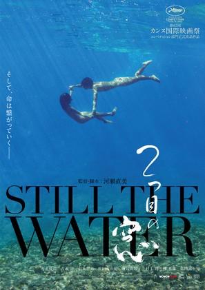 Futatsume no mado - Japanese Movie Poster (thumbnail)