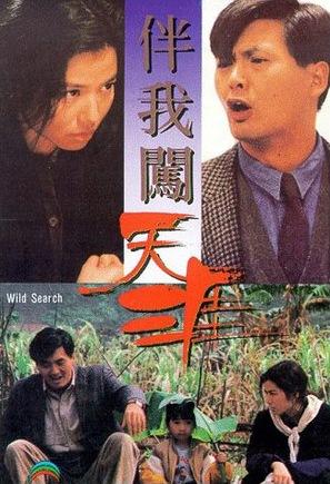 Ban wo chuang tian ya - Hong Kong DVD cover (thumbnail)