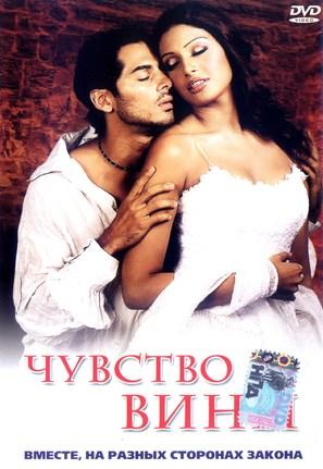 Gunaah - Russian Movie Cover (thumbnail)