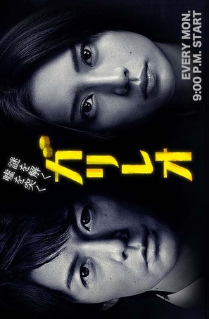 """Garireo"" - Japanese Movie Poster (thumbnail)"