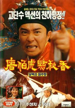 Tang Bohu dian Qiuxiang - South Korean Movie Poster (thumbnail)