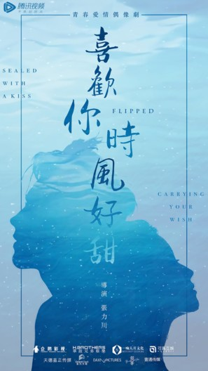 """Flipped"" - Chinese Movie Poster (thumbnail)"