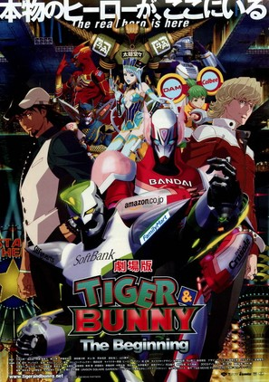 Gekijô-ban Tiger & Bunny: The Beginning
