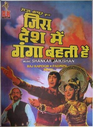 Jis Desh Men Ganga Behti Hai - Indian Movie Poster (thumbnail)