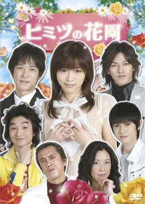 """""""Himitsu no hanazono"""" - Japanese Movie Cover (thumbnail)"""