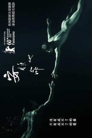 An fei ta ming - Hong Kong Movie Poster (thumbnail)